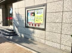 但馬銀行神戸支店