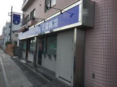 千川犬猫病院