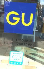ジーユー西宮浜店