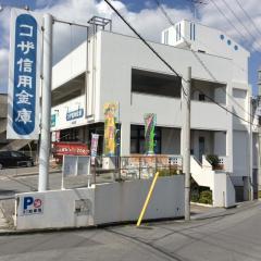 コザ信用金庫赤道支店