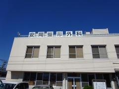 安間整形外科医院