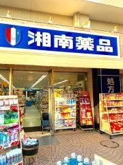 湘南薬品逗子店