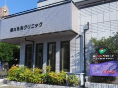 細川外科クリニック