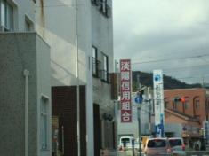 淡路信用金庫岩屋支店