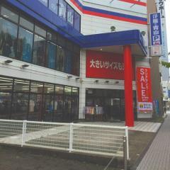 洋服の青山姫路駅南本店