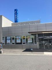 大東銀行日和田支店