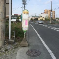 「安座」バス停留所