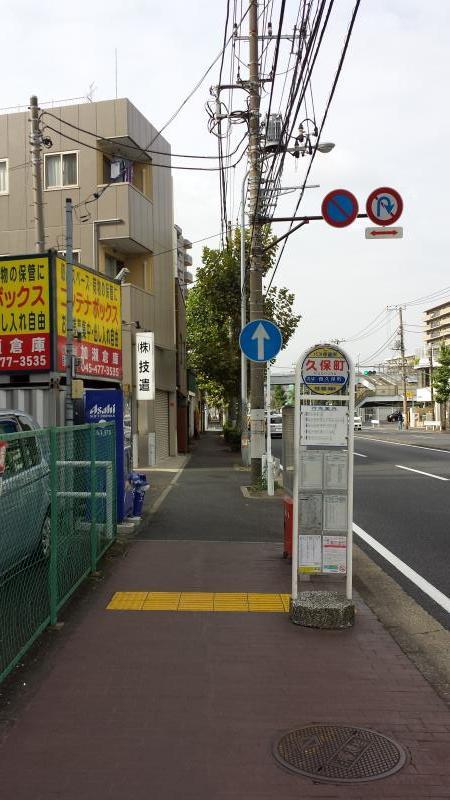 久保町」バス停留所(横浜市西区...