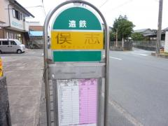 「俣志」バス停留所