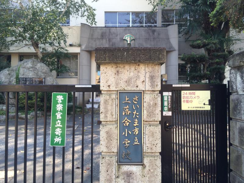 上落合小学校(さいたま市中央区...