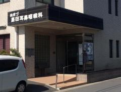 ぬまづ島田耳鼻咽喉科医院