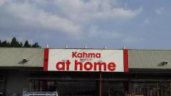 カーマアットホーム付知店