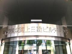 東京海上日動火災保険株式会社 青森中央支社