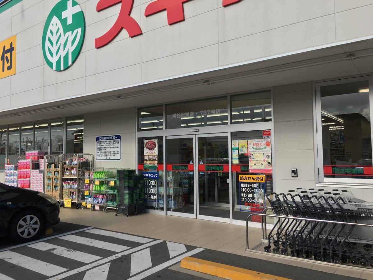 スギ薬局 刈谷松栄店 愛知県刈谷市