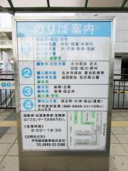 「宇和島駅前」バス停留所