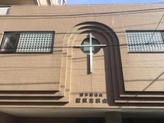 聖救主教会