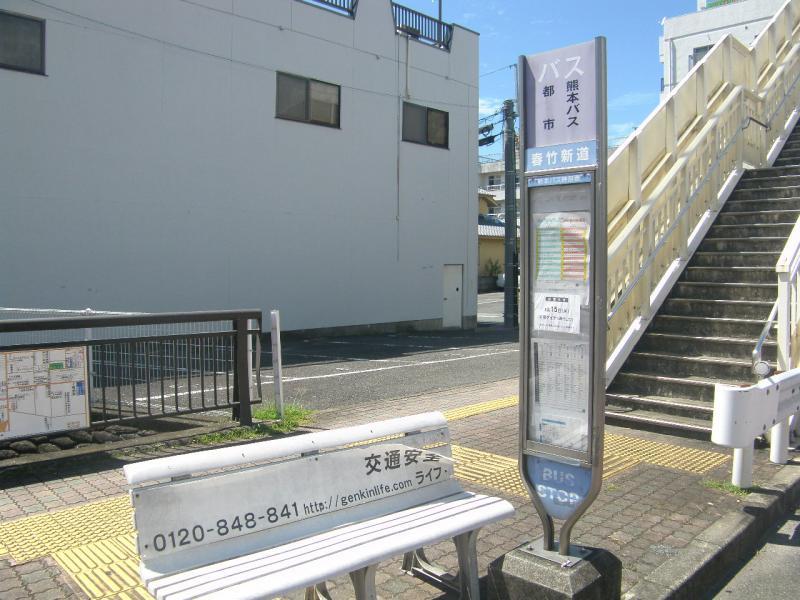 春竹新道」バス停留所(熊本市中...