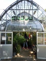 狭山市都市緑化植物園