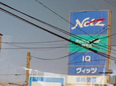 ネッツトヨタ道東根室店