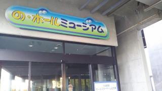 の・ボールミュージアム