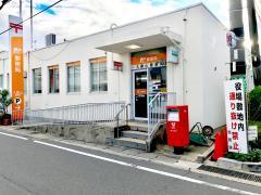久御山郵便局