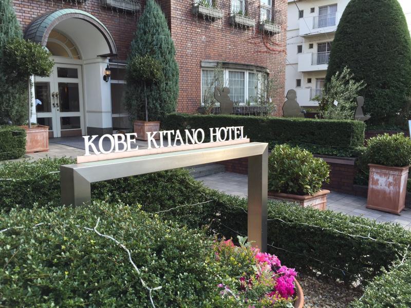 神戸北野ホテル