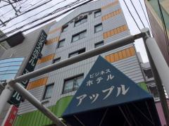 ビジネスホテル アップル