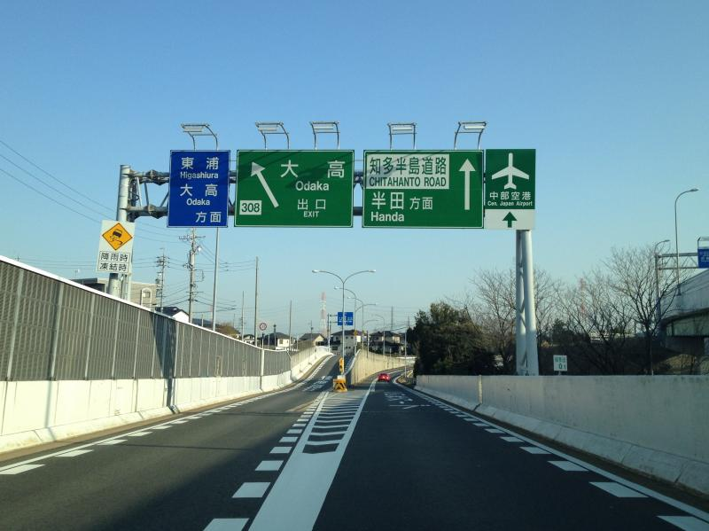 知多半島道路 大高IC(名古屋市...