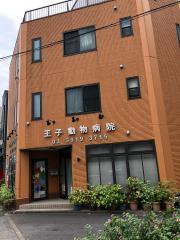 王子動物病院