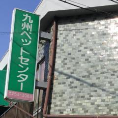 九州ペットセンター