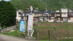 「岩屋神社」バス停留所