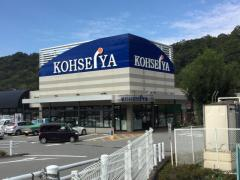 スーパー公正屋田野倉店