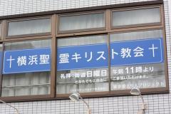横浜聖霊キリスト教会