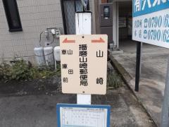 「播磨山崎郵便局」バス停留所