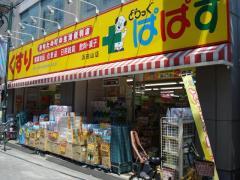 どらっぐぱぱす浜田山店