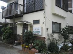 横山動物病院