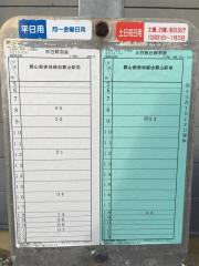 「福島放送前」バス停留所