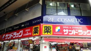 サンドラッグ川崎銀柳街店