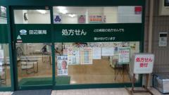 田辺薬局横浜平沼店