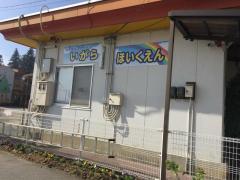伊賀良保育園