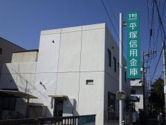 平塚信用金庫旭支店
