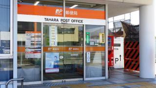 田原郵便局