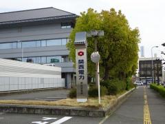 関西電力株式会社 奈良営業所