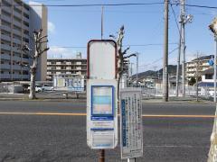 「中河原(姫路市)」バス停留所