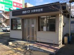 「大野」バス停留所