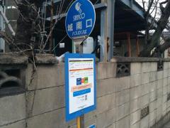 「城南口」バス停留所
