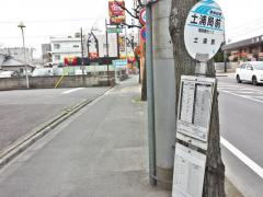 「土浦局前」バス停留所