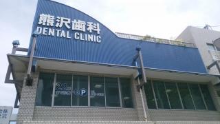 熊沢歯科医院