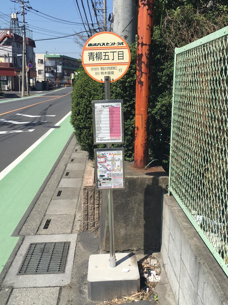 青柳五丁目」バス停留所(草加市...