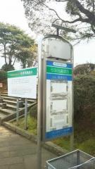 「弓張岳展望台」バス停留所